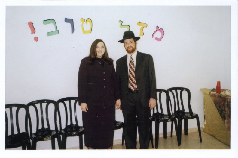 Us in front of the Mazal Tov Banner